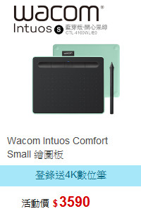 Wacom Intuos Comfort Small 繪圖板