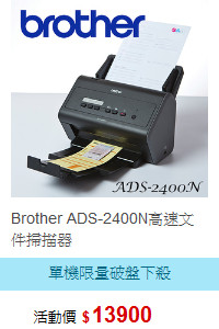 Brother ADS-2400N高速文件掃描器