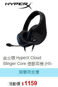 金士頓 HyperX Cloud Stinger Core 遊戲耳機 (HX-HS
