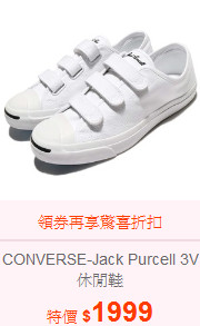 CONVERSE-Jack Purcell 3V休閒鞋