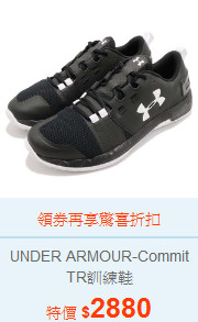 UNDER ARMOUR-Commit TR訓練鞋