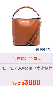 PEPPER'S-Adela牛皮水桶包