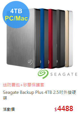 Seagate Backup Plus 4TB 2.5吋外接硬碟