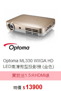 Optoma ML330 WXGA HD LED高清微型投影機 (金色)