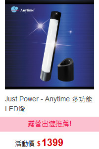 Just Power - Anytime 多功能LED燈