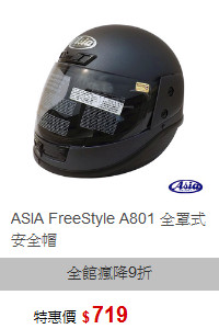 ASIA FreeStyle A801 全罩式安全帽