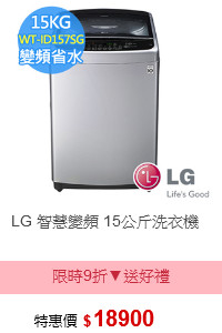 LG 智慧變頻 15公斤洗衣機