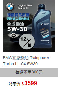 BMW正廠機油 Twinpower Turbo LL-04 5W30