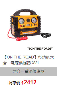 【ON THE ROAD】多功能六合一電源供應器 XV1