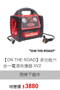 【ON THE ROAD】多功能六合一電源供應器 XV2