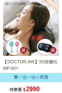 【DOCTOR AIR】3D按摩枕MP-001