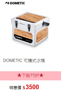 DOMETIC 可攜式冰桶