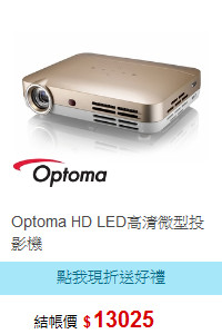 Optoma HD LED高清微型投影機