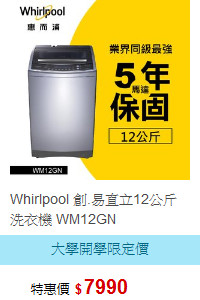 Whirlpool 創.易直立12公斤洗衣機 WM12GN
