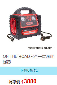 ON THE ROAD六合一電源供應器