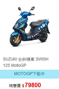 SUZUKI 台鈴機車 SWISH 125 MotoGP
