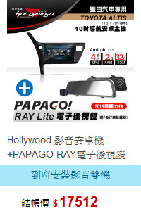 Hollywood 影音安卓機+PAPAGO RAY電子後視鏡