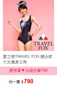 夏之戀TRAVEL FOX 競泳款大女連身三角