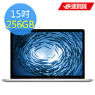 ◆快速到貨◆Apple MacBook Pro 配備 Retina 顯示器 15吋 256GB (MJLQ2TA/A)