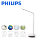 (快速到貨贈品)【飛利浦 PHILIPS LIGHTING】LEVER酷恒LED檯燈 72007 ( 時尚銀 )