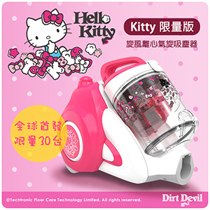 (Hello Kitty限量版)All New DirtDevil 旋風離心氣流吸塵器