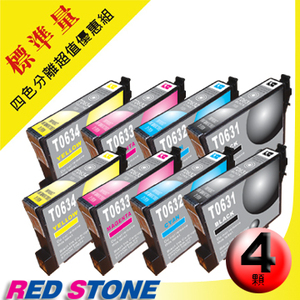 RED STONE for EPSON  T0631.T0632.T0633.T0634墨水匣(四色一組)/2組裝 超值優惠組