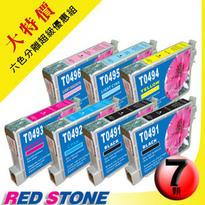 RED STONE for EPSON T0491.T0492.T0493.T0494.T0495.T0496墨水匣(二黑五彩)超值優惠組