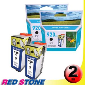 """RED STONE for HP CD975A(黑色×2)NO.920XL環保墨水匣組""""高容量"""""""