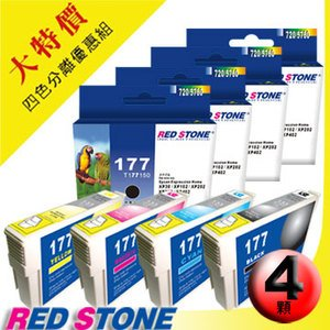 RED STONE for EPSON NO.177〔T177150 T177250 T1