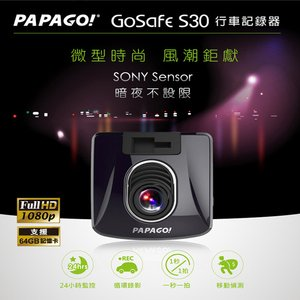 PAPAGO! sony sensor Full HD行車記錄器 (GoSafe S30)