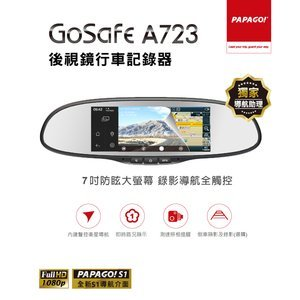 PAPAGO! GoSafe A723  後視鏡行車記錄器+16G記憶卡+點煙器