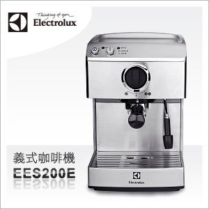 Electrolux 瑞典 伊萊克斯 義式咖啡機EES200E/EES200E