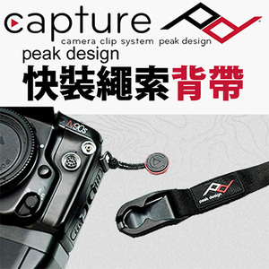 Peak Design Capture 快裝繩索背帶 LEASH