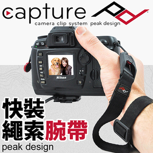 Peak Design Capture 快裝繩索腕帶 Cuff