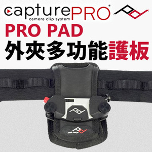 Peak Design Capture PROpad 快夾多功能護板