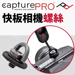 Peak Design Capture 快板相機螺絲