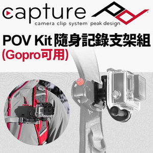 Peak Design Capture POV Kit 隨身記錄支架組 (GoPro可用)