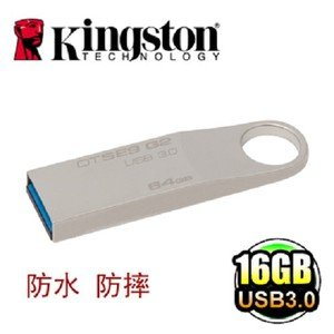 金士頓 Kingston DTSE9G2 /  16GB USB3.0 隨身碟