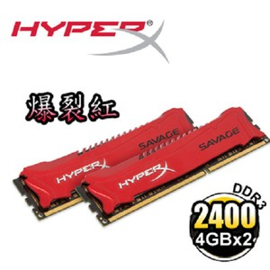 HyperX SAVAGE DDR3-2400 8GB(4GBx2)桌上型超頻記憶體 (HX324C11SRK2/8)