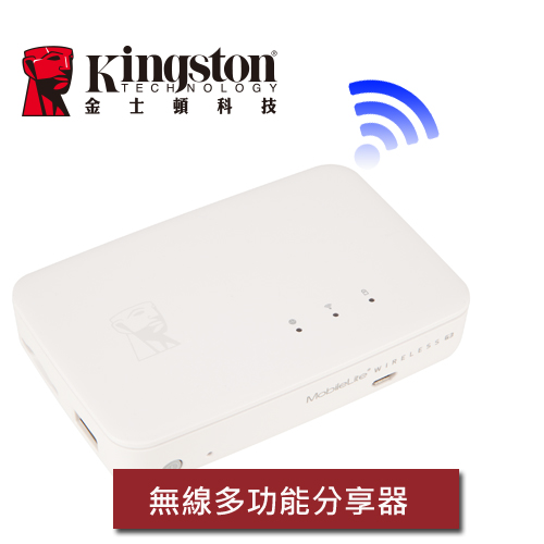 金士頓Mobilelite Wireless G3無線多功能分享器(MLWG3)