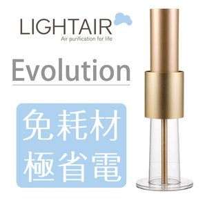 瑞典LightAir-IonFlow 50 Evolution 精品(15坪)空氣清淨機