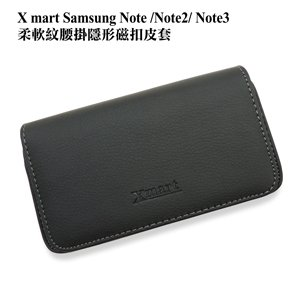 X_mart Samsung Note/Note2/ Note3柔軟紋腰掛隱形磁扣皮套