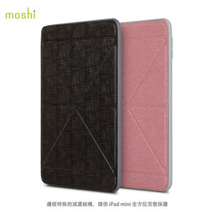 Moshi VersaCover for iPad Mini 4 多角度前後保護套