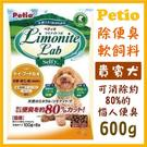 【二包組】【貴賓犬】日本PETIO Limonite Lab除便臭軟飼料-日本限量狗飼料600克