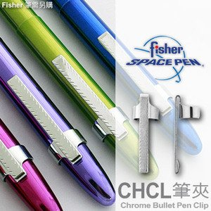 Fisher Chrome Bullet Pen Clip 筆夾