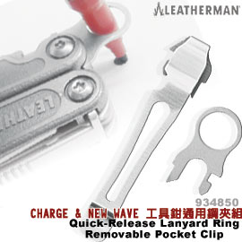 Leatherman Charge & New Wave工具鉗通用鋼夾組#934850