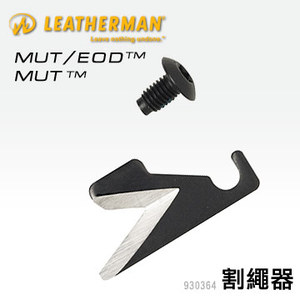 LEATHERMAN MUT / MUT EOD 割繩器 #930364
