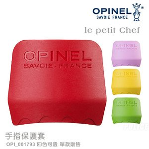 OPINEL le petit Chef 手指保護套^(^#OPI_001793^)