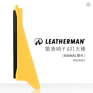 LEATHERMAN FIRE STARTER/WHISTLE 緊急哨子&打火棒(SIGNAL零件) #934501