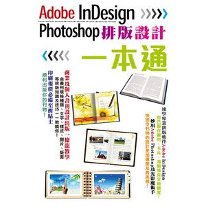 電子書 Adobe InDesign+Photoshop排版設計一本通